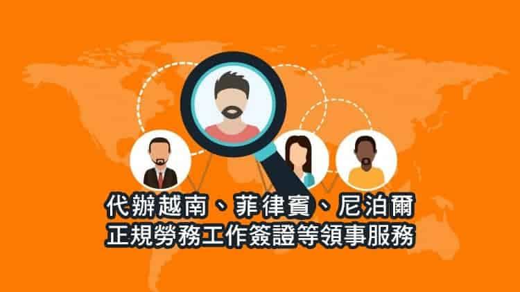 代辦越南、菲律賓、尼泊爾正規勞務工作簽證等領事服務 10