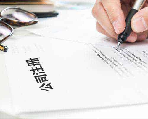 註冊公司 9